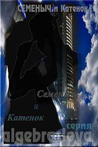 Семеныч и Катенок -Семеныч и Катенок