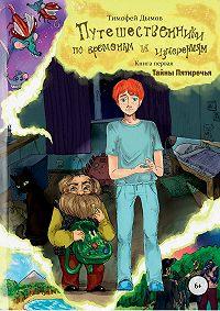 Тимофей Дымов -Путешественники по временам и измерениям. Книга первая «Тайны Пятиречья»