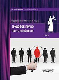Елена Офман -Трудовое право. Том II. Часть особенная