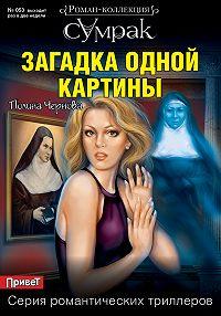 Полина Чернова -Загадка одной картины