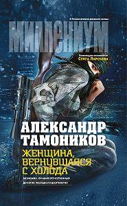 Александр Тамоников - Женщина, вернувшаяся с холода