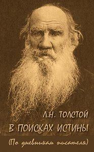 А. Ломунова - Л. Н. Толстой. В поисках истины (по дневникам писателя)