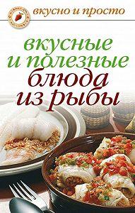 Дарья Нестерова -Вкусные и полезные блюда из рыбы