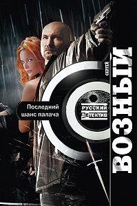Сергей Возный - Последний шанс палача