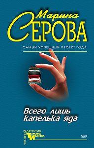 Марина Серова -Всего лишь капелька яда