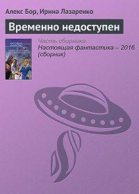 Алекс Бор, Ирина Лазаренко - Временно недоступен