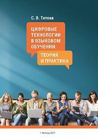 С. Титова -Цифровые технологии в языковом обучении: теория и практика