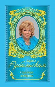 Лариса Рубальская -Странная женщина (сборник)