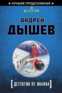Андрей Дышев -Детектив от Иоанна