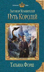 Татьяна Форш -Путь королей