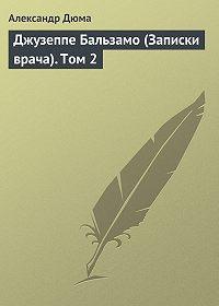 Александр Дюма -Джузеппе Бальзамо (Записки врача). Том 2