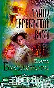 Елена Басманова -Тайна серебряной вазы