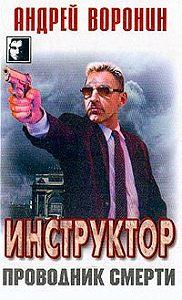 Андрей Воронин -Проводник смерти