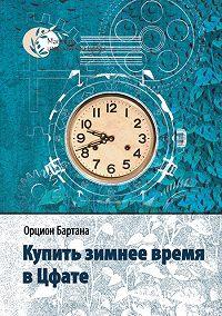 Орцион Бартана - Купить зимнее время в Цфате (сборник)