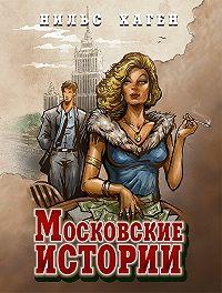 Нильс Хаген -Московские истории