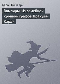 Барон Олшеври -Вампиры. Из семейной хроники графов Дракула-Карди