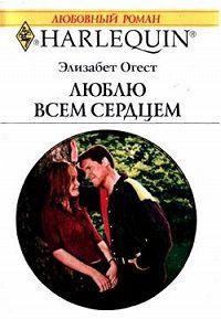 Элизабет Огест -Люблю всем сердцем