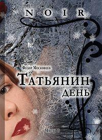Федор Московцев -Татьянин день
