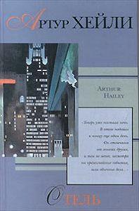 Артур Хейли -Отель