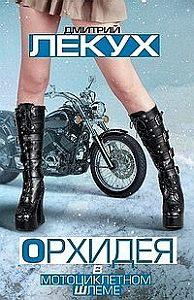 Дмитрий Лекух -Орхидея в мотоциклетном шлеме (сборник)