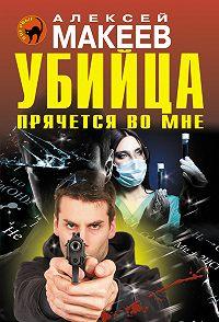 Алексей Макеев -Убийца прячется во мне