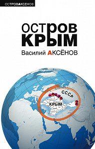 Василий П. Аксенов - Остров Крым