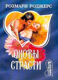 Розмари  Роджерс -Оковы страсти