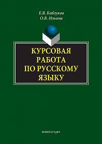 Евгений Каблуков -Курсовая работа по русскому языку