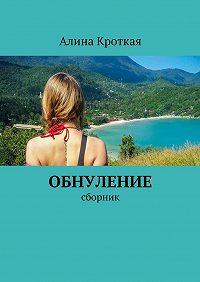 Алина Кроткая -Обнуление. Сборник