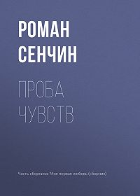 Роман Валерьевич Сенчин -Проба чувств