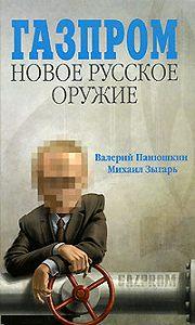 Валерий Панюшкин, Михаил Зыгарь - Газпром. Новое русское оружие