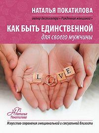 Наталья Покатилова -Как быть единственной для своего мужчины