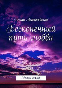 Арина Алексеевская -Бесконечный путь любви