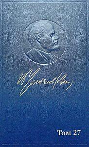 Владимир Ильич Ленин - Полное собрание сочинений. Том 27. Август 1915 – июнь 1916