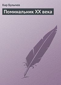 Кир Булычев -Поминальник XX века