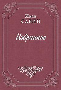 Иван Иванович Савин -О мещанстве