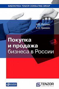 А. В. Пушкин -Покупка и продажа бизнеса в России