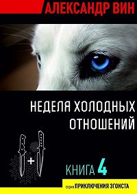 Александр ВИН -Неделя холодных отношений