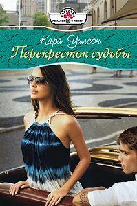 Кара Уилсон - Перекресток судьбы