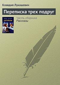 Клавдия Лукашевич - Переписка трех подруг