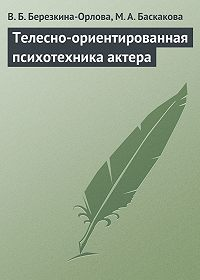 М. Баскакова, В. Березкина-Орлова - Телесно-ориентированная психотехника актера