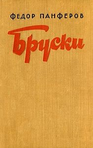 Федор Панфёров -Бруски. Книга IV