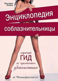 Виктория Исаева -Энциклопедия соблазнительницы