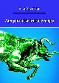В. Жиглов -Астрологическоетаро