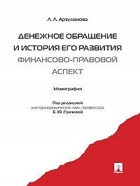 Лана Арзуманова -Денежное обращение и история его развития (финансово-правовой аспект)
