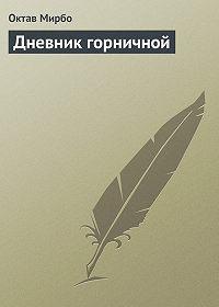 Октав Мирбо -Дневник горничной