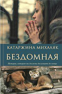 Катажина Михаляк -Бездомная