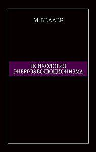 Михаил Веллер - Психология энергоэволюционизма