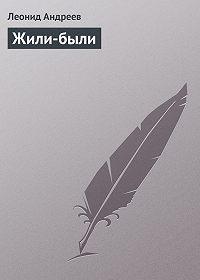 Леонид Андреев -Жили-были