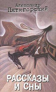 Александр Пятигорский -Маг с причала №20 (Сон одной женщины)